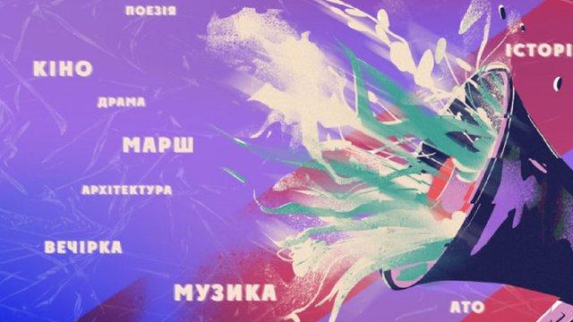 До Дня боротьби за права жінок у Львові влаштують «Феміністичну весну»