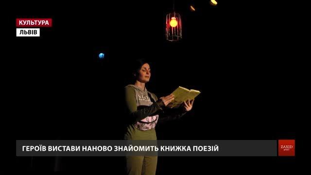 На камерній сцені львівського театру Заньковецької — прем'єра вистави «#Антонич_ми»