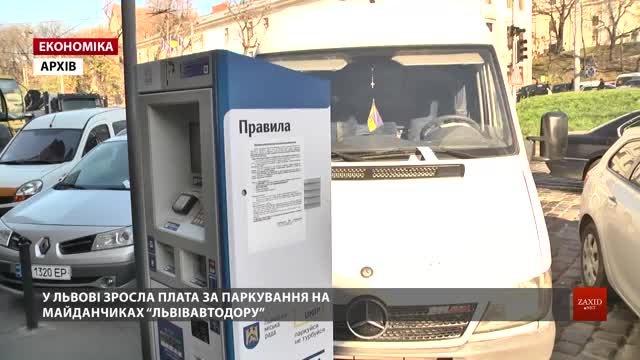 У Львові зросла плата за паркування автомобілів