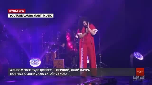На сцені Львівської опери вперше з українською програмою виступить зірка джазу Лаура Марті