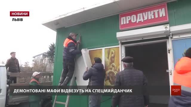 Незаконний МАФ на Тракті Глинянському знесли без рішення суду