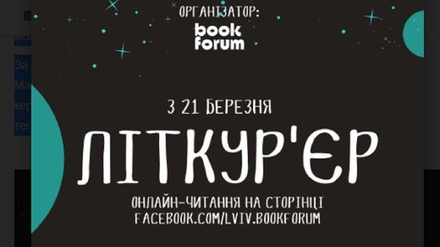 BookForum запустив онлайн-проект «Літкур'єр: читання уголос»