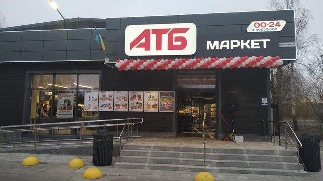 Мережа супермаркетів АТБ повідомила про підвищення цін
