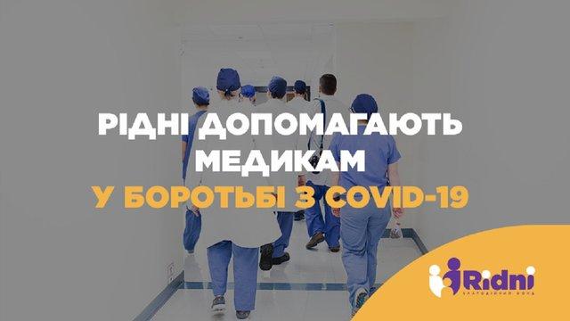 Рідні допомагають: 20 апаратів штучної вентиляції легень передадуть у лікарні Львова та області