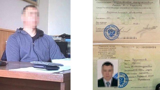 СБУ затримала завербованого Росією екс-працівника МВС з Дніпра