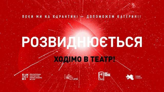 Упродовж тижня львівські театри транслюватимуть свої вистави онлайн