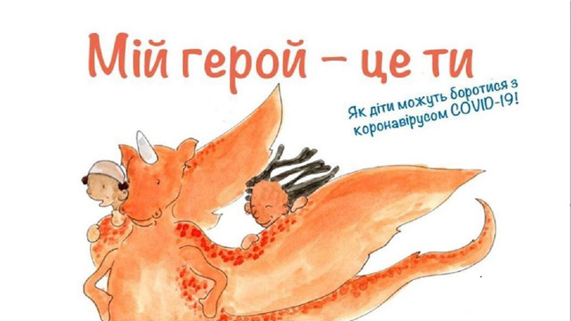МОЗ та ВООЗ презентували дитячу книжку про боротьбу з Covid-19