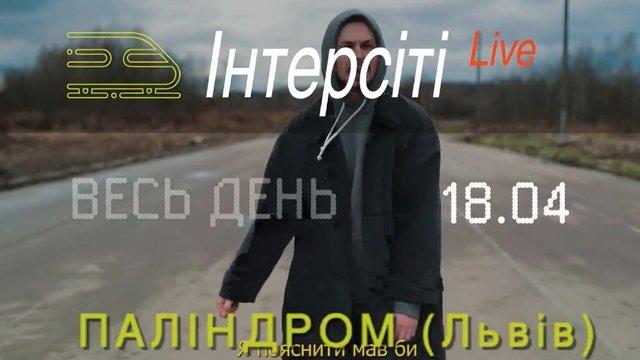 Львівські музиканти візьмуть участь в онлайн-фестивалі «Інтерсіті Live. Міжміське сполучення»