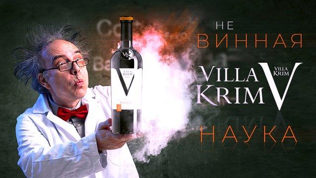 Схуднути і мислити креативно! Найпопулярніша в Україні ТМ вина Villa Krim зібрала дослідження