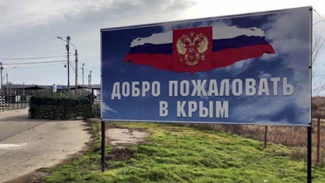 ФСБ затримала українського прикордонника на адмінмежі з окупованим Кримом