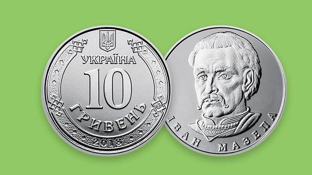 Нацбанк з 3 червня вводить в обіг монету номіналом 10 гривень