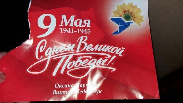 На таємне святкування Дня перемоги у Львові викликали поліцію