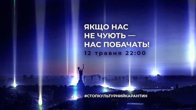 В Україні пройде акція #СтопКультурнийКарантин