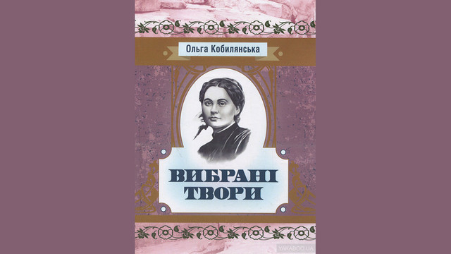 Українське видавництво видало твори Ольги Кобилянської з портретом Марка Вовчка