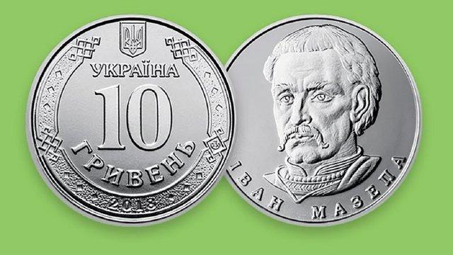 Нацбанк ввів у обіг монету номіналом 10 гривень