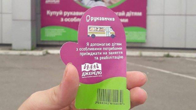У львівських супермаркетах можна зробити пожертву для особливих діток
