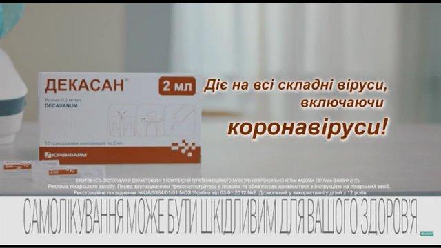 Відому українську фармкомпанію оштрафували за рекламу «ліків від коронавірусу»