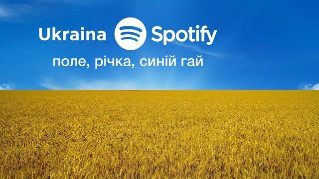 Музичний сервіс Spotify став доступний в Україні