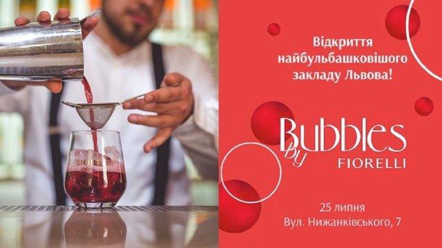 У центрі Львова відкривається найбульбашковіший бар: вечірка вже в цю суботу