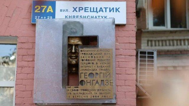 У Києві відкрили нову меморіальну дошку Георгію Ґонґадзе