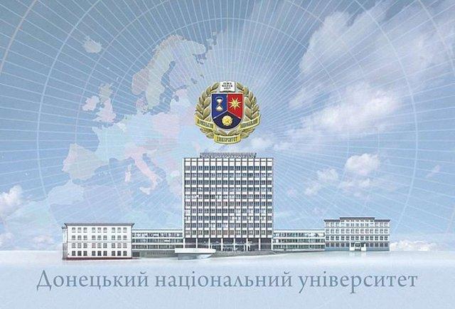 Донецький Національний Університет перенесуть в інший регіон, - МОН