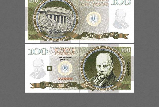 В Україні з'явиться нова 100-гривнева купюра з поліпшеним захистом