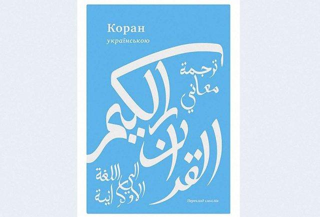 Коран видадуть українською мовою
