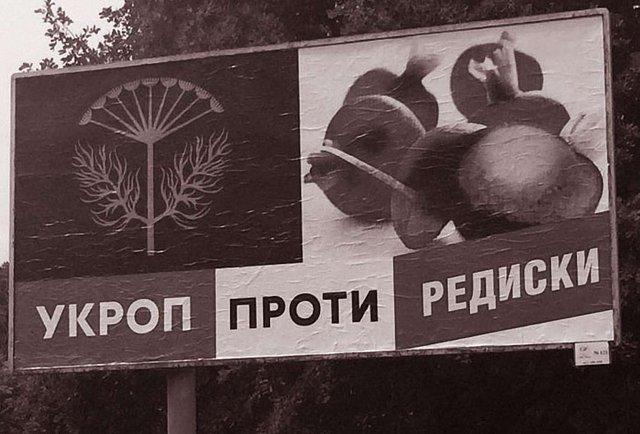 Пристрасті за «Укропом»