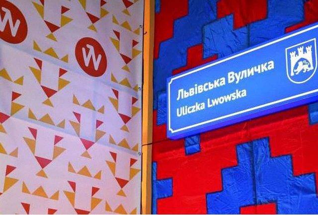 Львів як культурна столиця Європи