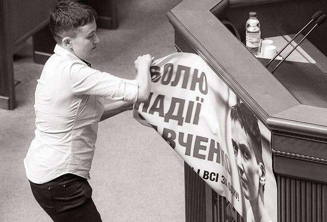 Важкий вибір Надії Савченко