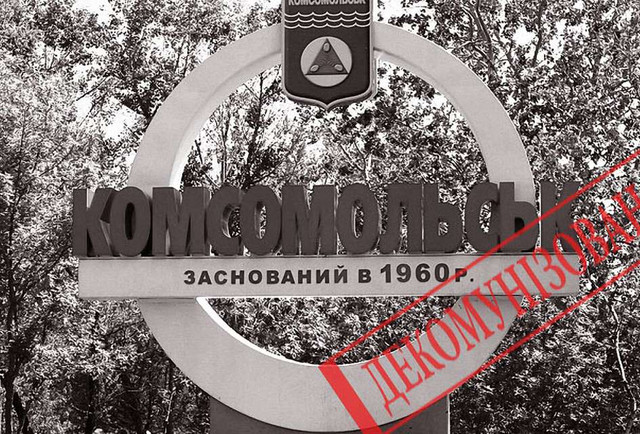Горішній Комсомольськ