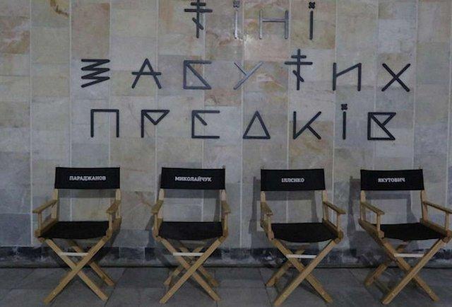 У Львові відкрили масштабний проект «Тіні забутих предків»