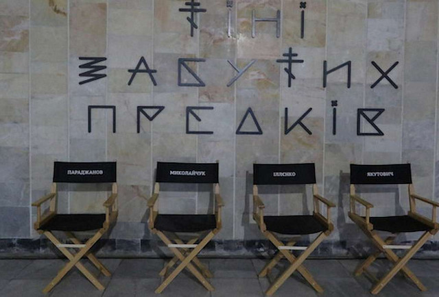 До Львова приїдуть учасники зйомок «Тіней забутих предків»