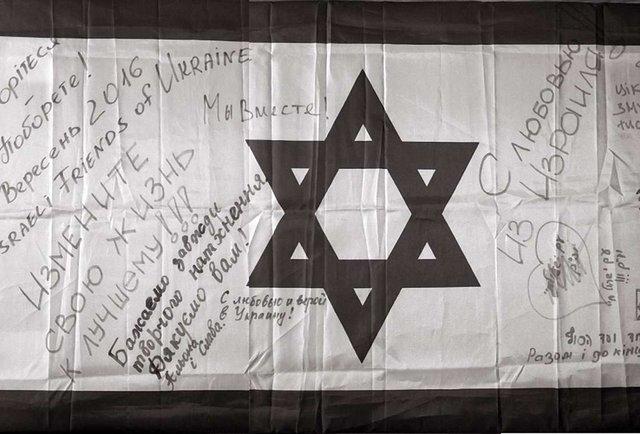 Україна та Ізраїль