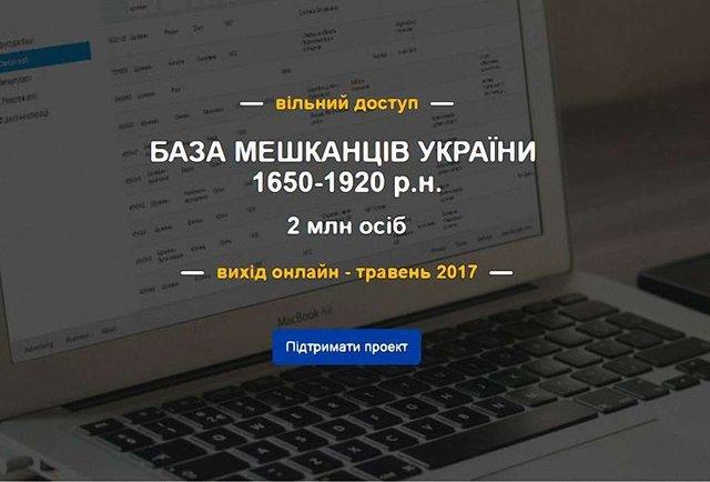 Українцям відкриють базу даних для досліджень родоводу
