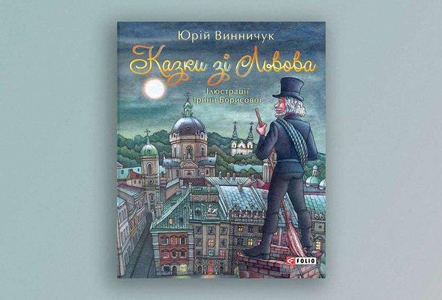 «Казки зі Львова»