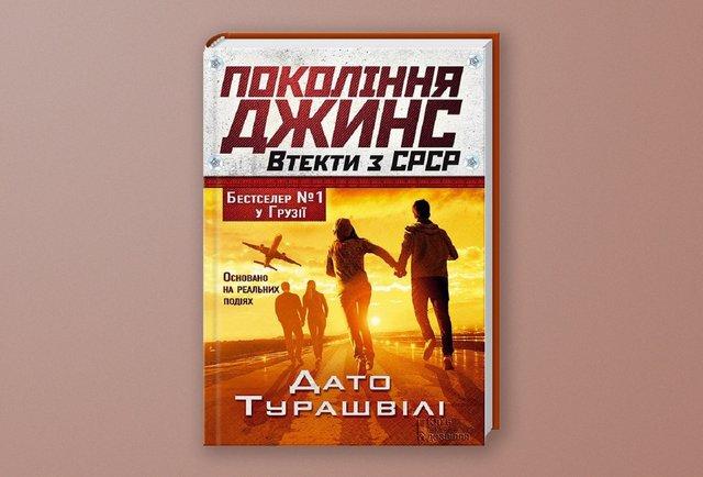 «Покоління джинс. Втекти з СРСР»