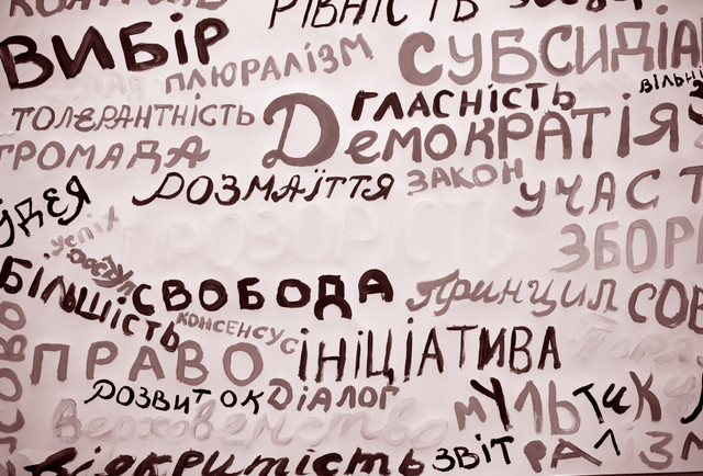 Незалежна Україна: не перетворитися на СРСР