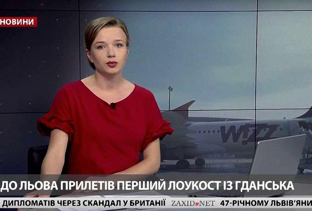 Головні новини Львова за 29 березня