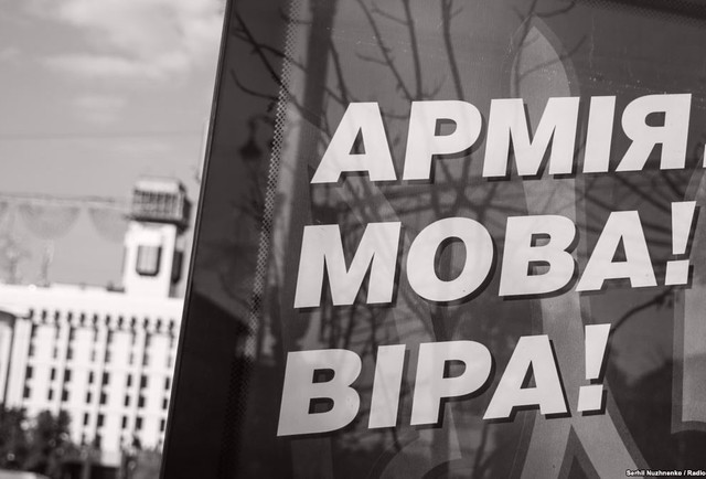 Українці: між свободою і безпекою