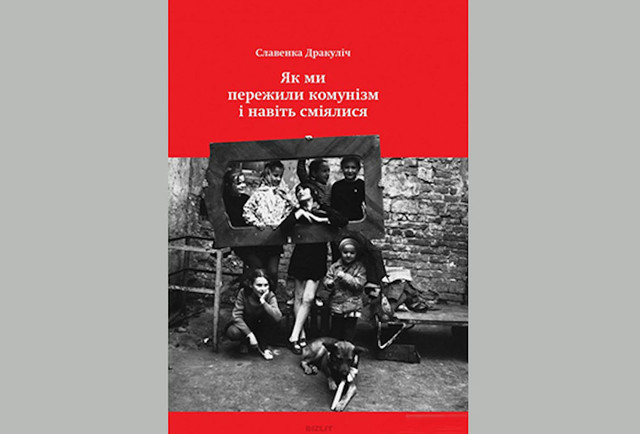 «Як ми пережили комунізм і навіть сміялися»