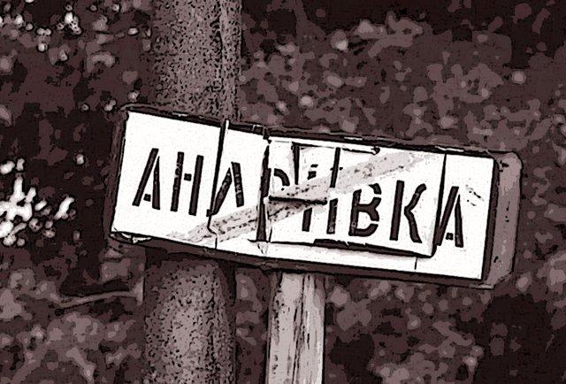 Декомунізувати Андріївку