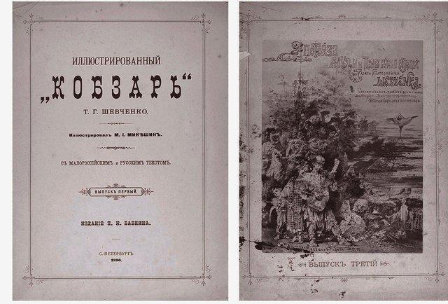 Український націоналізм «чужою» мовою в Російській імперії