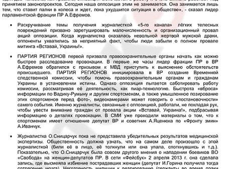 Защита избитой журналистки Сницарчук обжаловала решение суда о выпуске подозреваемого под залог - Цензор.НЕТ 3625