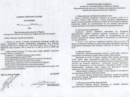 """Захарченко готов вооружить """"Беркут"""" реактивными огнеметами"""