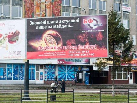 Як Євромайдан використовують на рекламних білбордах