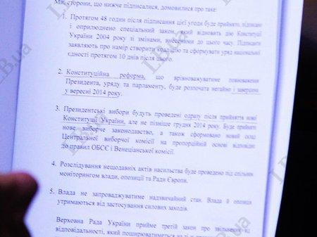 Януковичу запропонували провести вибори до грудня