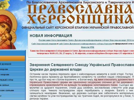 УПЦ МП чекає на повернення Януковича і вже його не засуджує