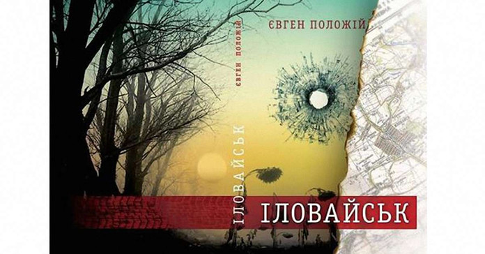 «Іловайськ» - ZAXID.NET f5937a9d1c339