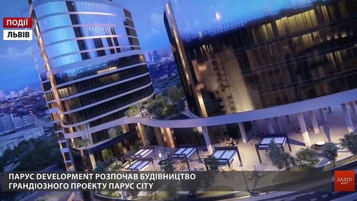 Парус Development розпочав будівництво грандіозного проекту «ПАРУС CITY»